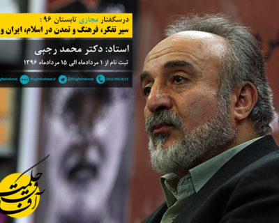 سیر تفکر، فرهنگ و تمدن در اسلام، ایران و غرب (مجازی)