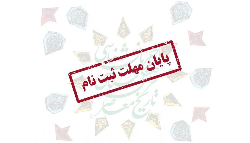 jariyanshenasi_tarikh_moaser-end