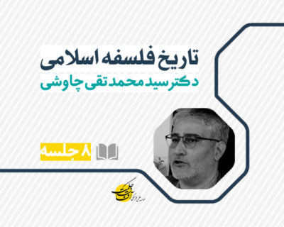 تاریخ فلسفه اسلامی