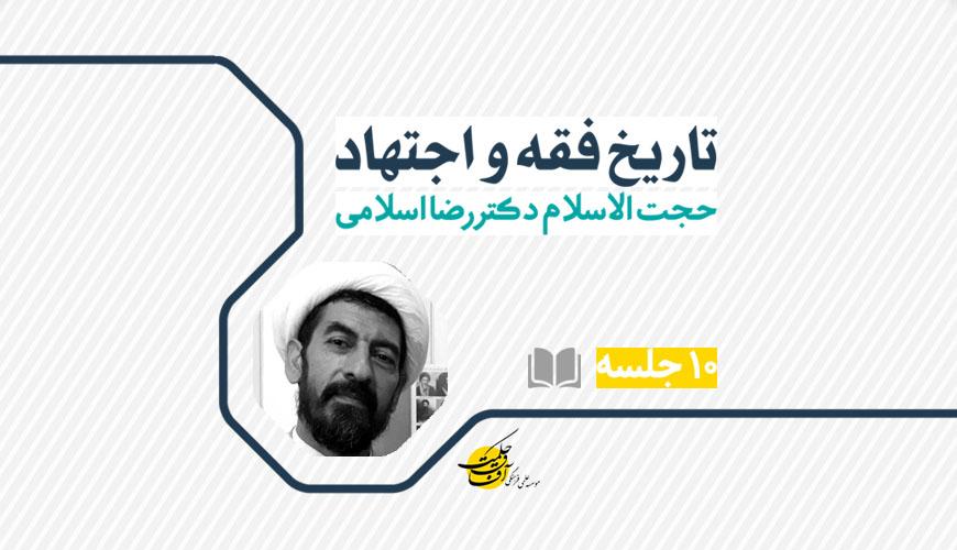 new-tarikh-feqh-va-ejtehad-eslami-