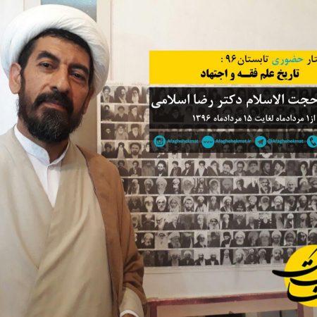 تاریخ فقه و اجتهاد / حجت الاسلام دکتر رضا اسلامی (حضوری)