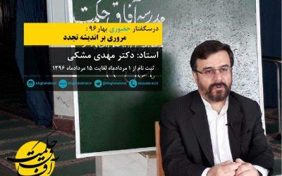 مروری بر اندیشه تجدد / دکتر مهدی مشکی (حضوری)