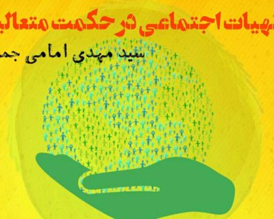 الهیات اجتماعی حکمت متعالیه / سید مهدی امامی جمعه