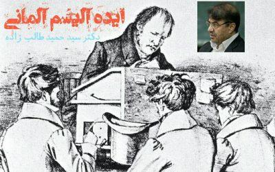 ایده آلیسم آلمانی / دکتر سید حمید طالب زاده