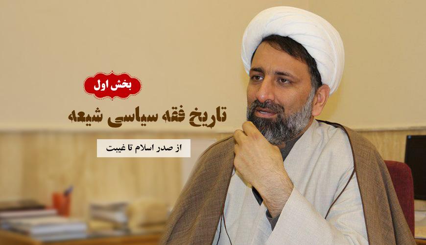 tarikh-feqh-siyasi-rahdar-001