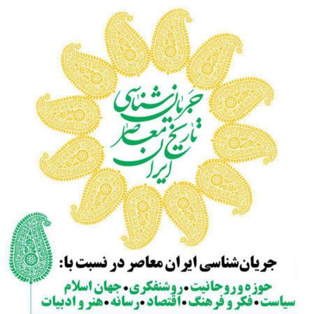 حفاظت شده: جریان شناسی ایران معاصر (حضوری)