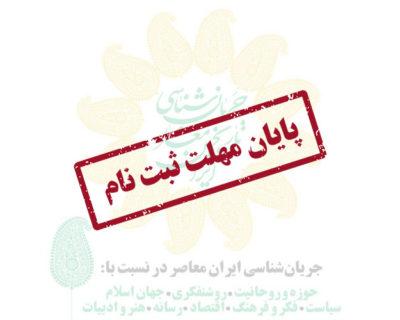 جریان شناسی ایران معاصر (حضوری)