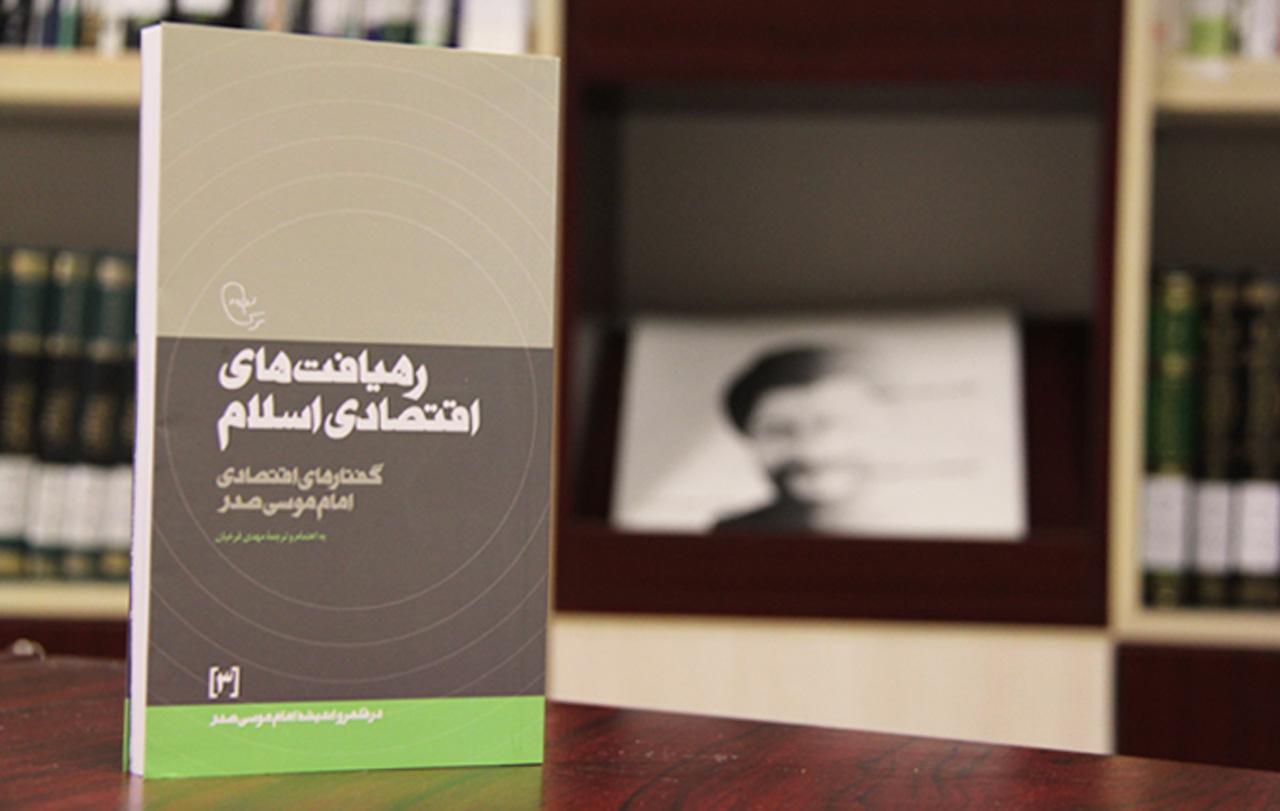 رهیافت های اقتصادی اسلام / دکتر عادل پیغامی
