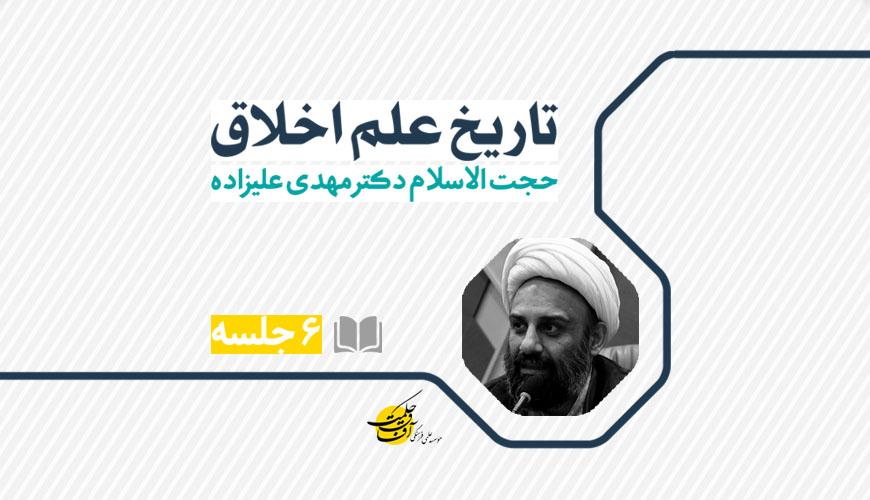 new-tarikh-elm-akhlagh-alizadeh
