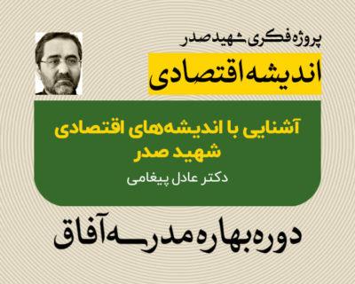 آشنایی با اندیشههای اقتصادی شهید صدر