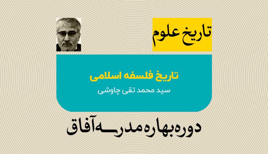 bahar98-tarikh-oloum-chavoshi-thumb