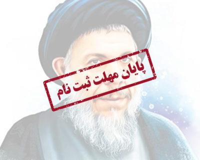 بررسی اندیشه اقتصادی شهید صدر