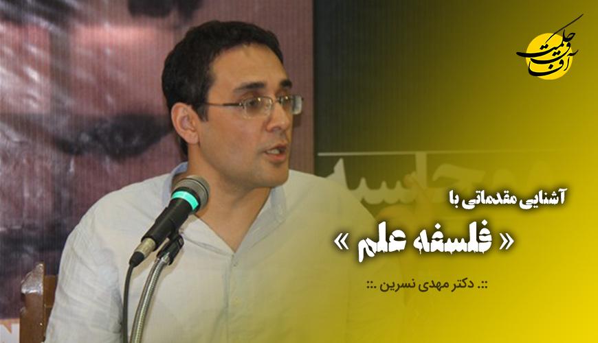 falsafe-elm-dr-nasrin