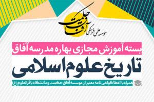 tarikh-oloum-eslami-thumbnail-
