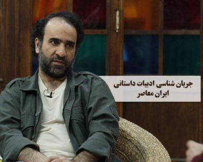 جریان شناسی ادبیات داستانی ایران معاصر