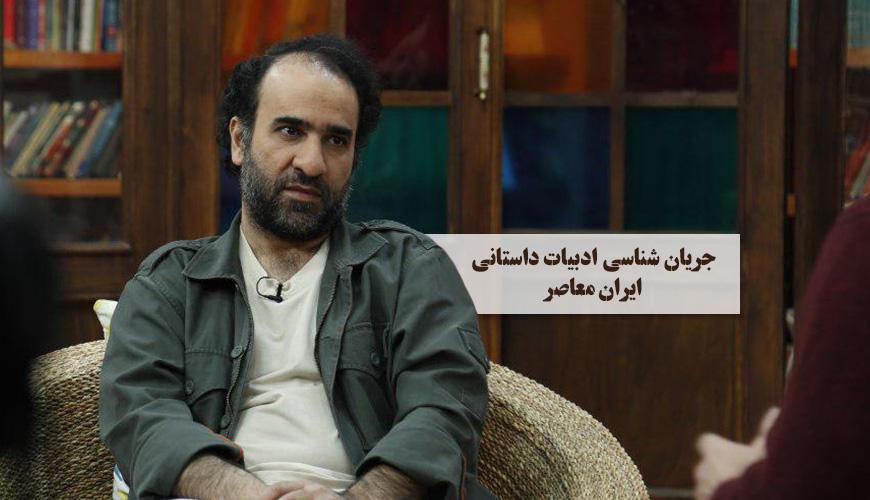 jaryashenasi-iran-moaser-amirkhani
