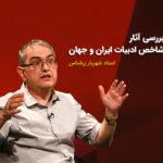 بررسی آثار شاخص ادبیات ایران و جهان