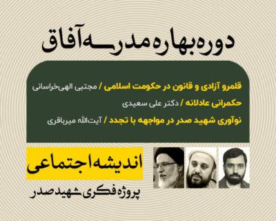 آشنایی با اندیشههای اجتماعی شهید صدر