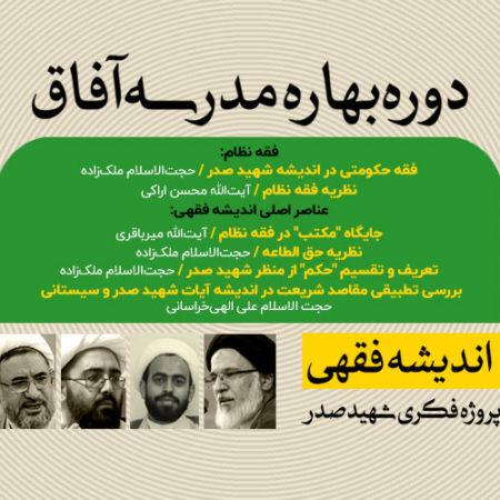 آشنایی با اندیشههای فقهی شهید صدر