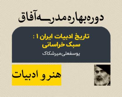 تاریخ ادبیات ایران ۱ : سبک خراسانی