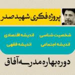پروژه فکری شهید صدر
