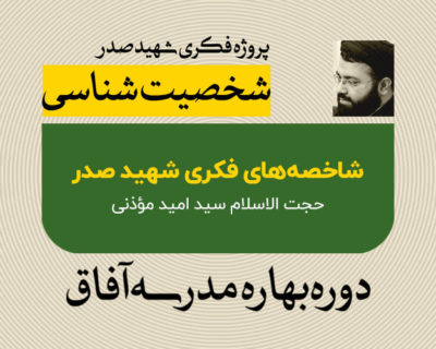 شاخصههای فکری شهید صدر