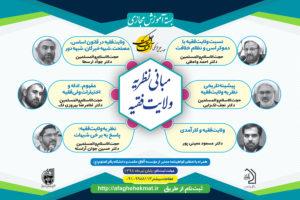 velayat-faqih-poster