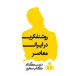 روشنفکری در ایران معاصر با تکیه بر روشنفکری حوزوی