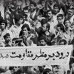 نظریه تاریخی انقلاب اسلامی
