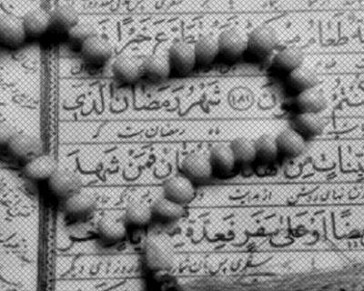 مناجاتهای قرآنی